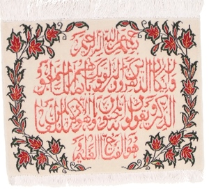 islamic prayer tabriz persian rug