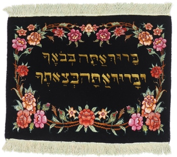 Hebrew Jewish Pictorial Tabriz Silk Persian Rug