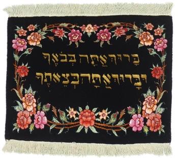 hebrew jewish prayer tabriz persian rug