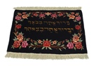 hebrew jewish prayer tabriz persian rug